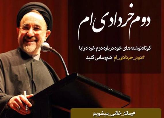 """#ben_ikinci_Khordad_ım afişleri Twitter'da yenilikçiler tarafından yayınlanıyor. """"Ben ikinci Khordad'ım. Kısa tanıtımlarınızı etiketimizi kullanarak paylaşın. Hatemi'nin basını olacağız."""" şeklinde belirtiliyor. Görüntü: Arash Bahmani'nin Twitter hesabı."""